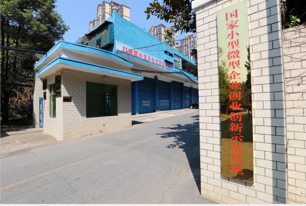 衡阳市三叶中小企业创业基地